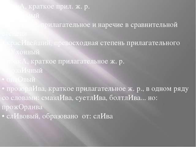 • вернА, краткое прил. ж. р. • знАчимый • красИвее, прилагательное и наречие...