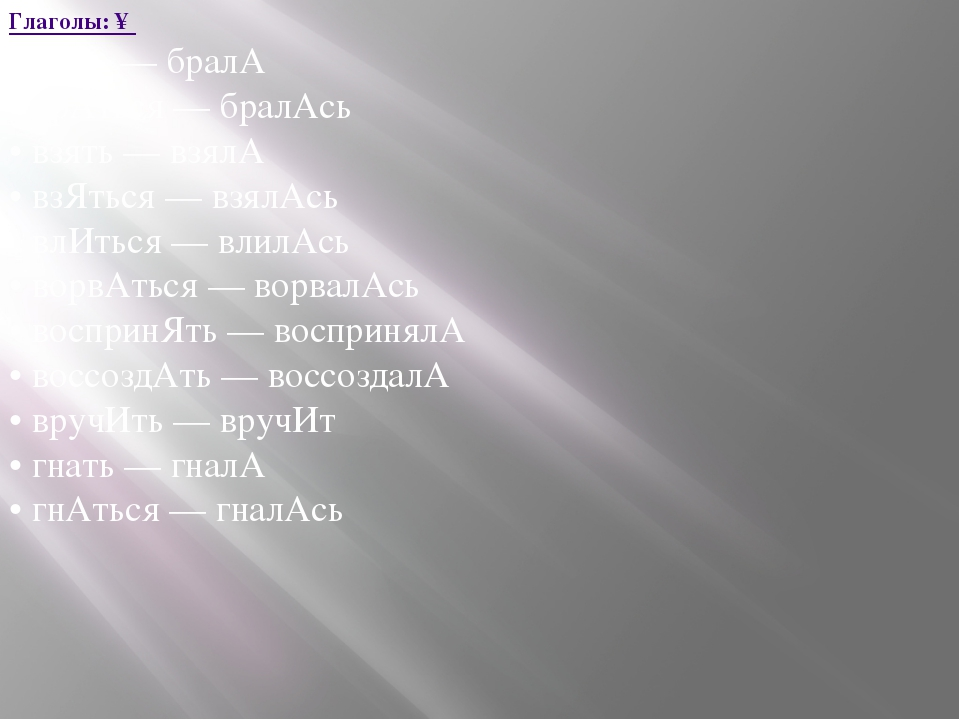 Глаголы:↑ • брать — бралА • брАться — бралАсь • взять — взялА • взЯться — вз...