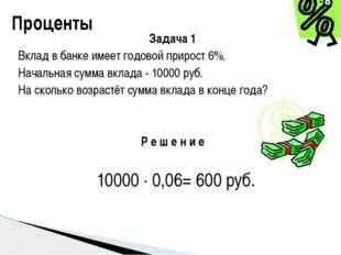 Задача 1 Вклад в банке имеет годовой прирост 6%. Начальная сумма вклада - 100