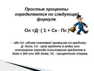 Простые проценты определяются по следующей формуле: Оп =Д∙ ( 1 + Ск ∙ Пс ) г