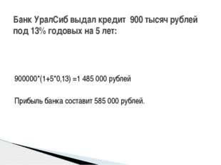 900000*(1+5*0,13) =1 485 000 рублей Прибыль банка составит 585 000 рублей. Ба