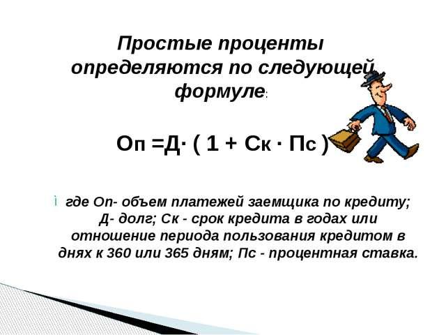 Простые проценты определяются по следующей формуле: Оп =Д∙ ( 1 + Ск ∙ Пс ) г...