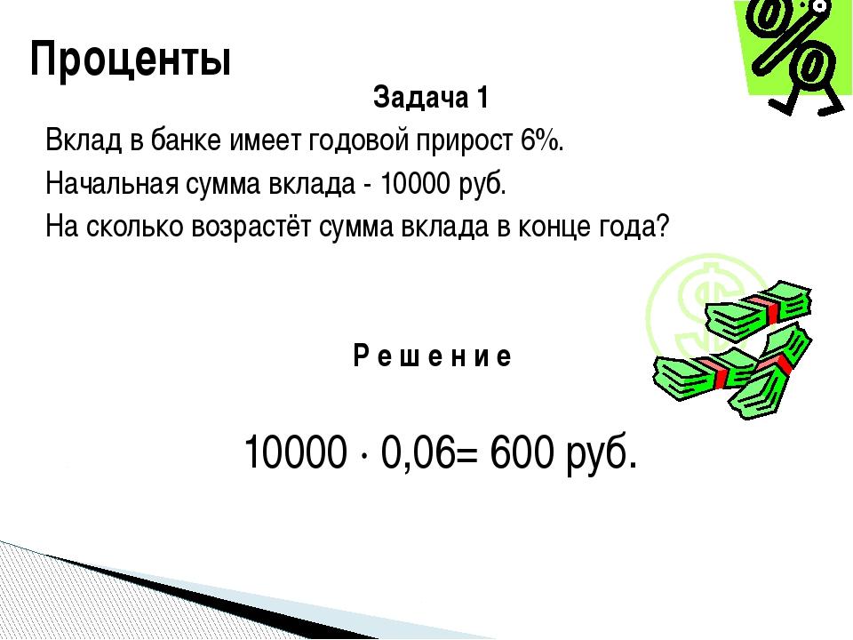 Задача 1 Вклад в банке имеет годовой прирост 6%. Начальная сумма вклада - 100...