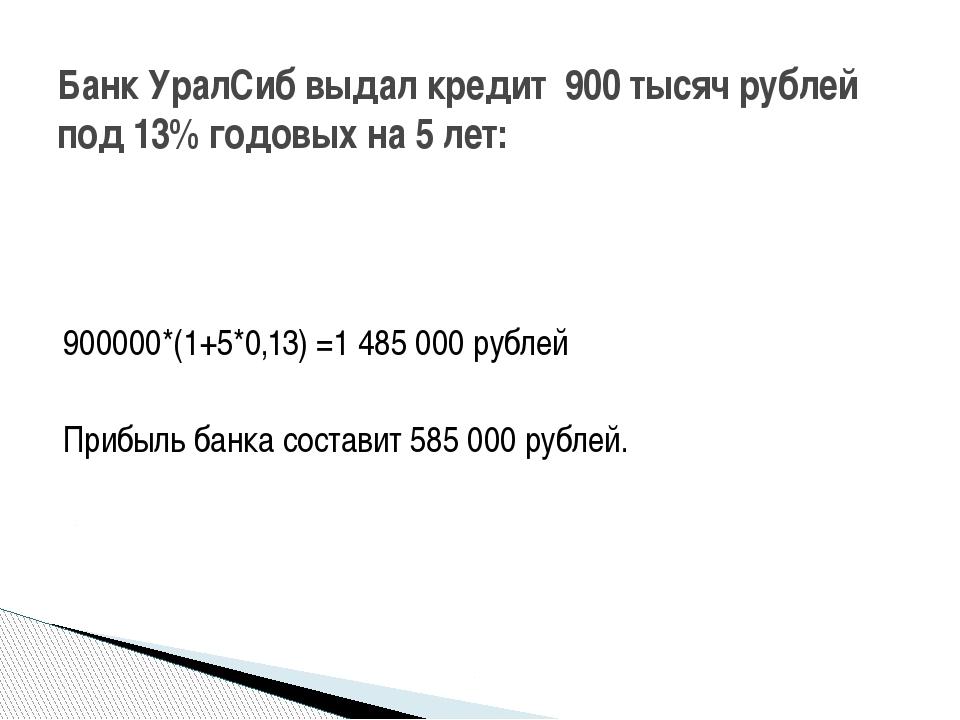 900000*(1+5*0,13) =1 485 000 рублей Прибыль банка составит 585 000 рублей. Ба...