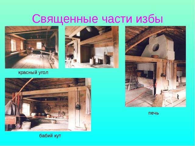 Священные части избы красный угол бабий кут печь