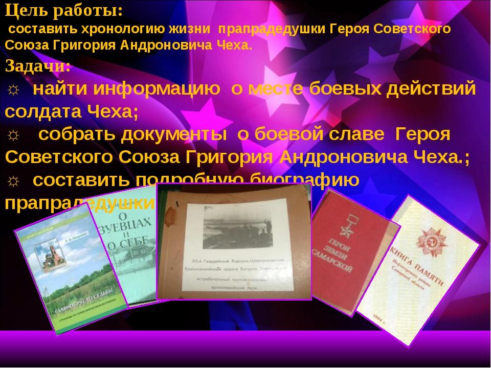 Цель работы: составить хронологию жизни прапрадедушки Героя Советского Союза...