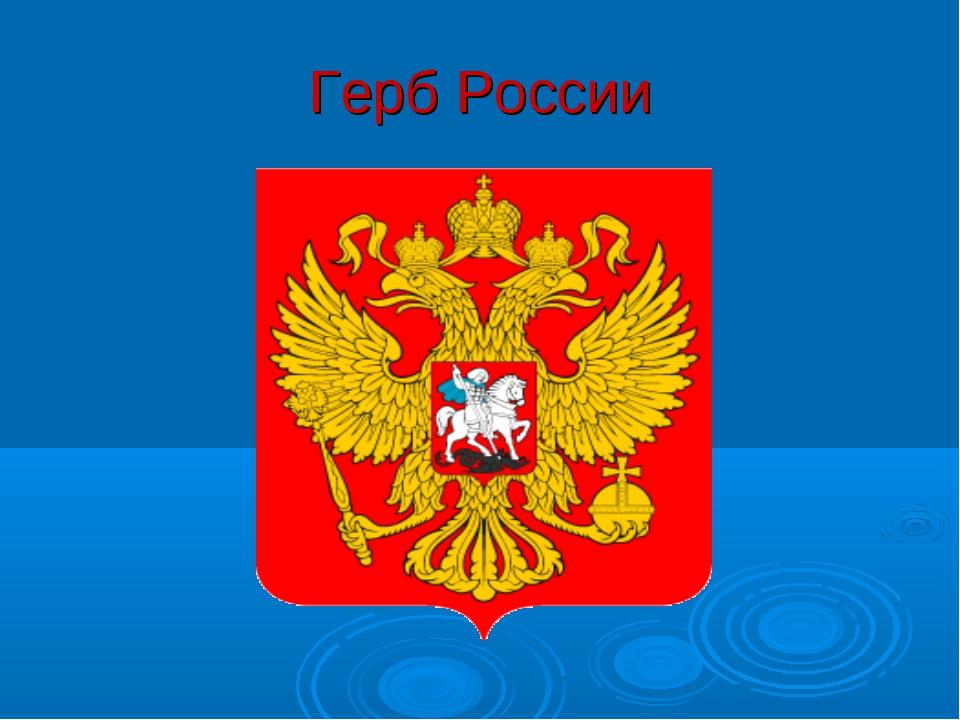 основу взяты российский герб флаг символика картинки прожила вместе чуть