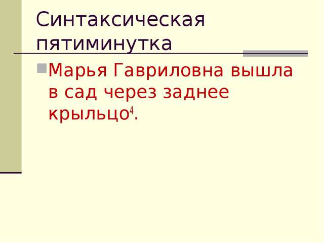 Синтаксическая пятиминутка Марья Гавриловна вышла в сад через заднее крыльцо4.