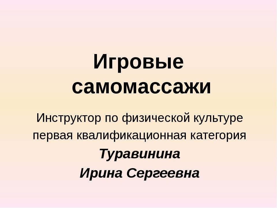 Игровые самомассажи Инструктор по физической культуре первая квалификационная...