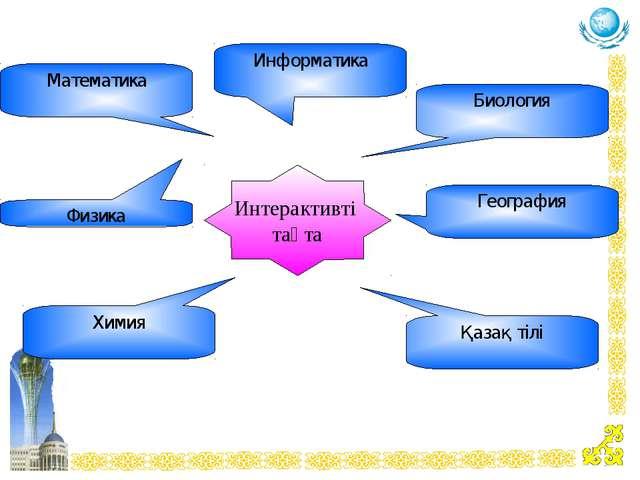 Интерактивті тақта Математика Информатика Биология Физика Химия География Қаз...