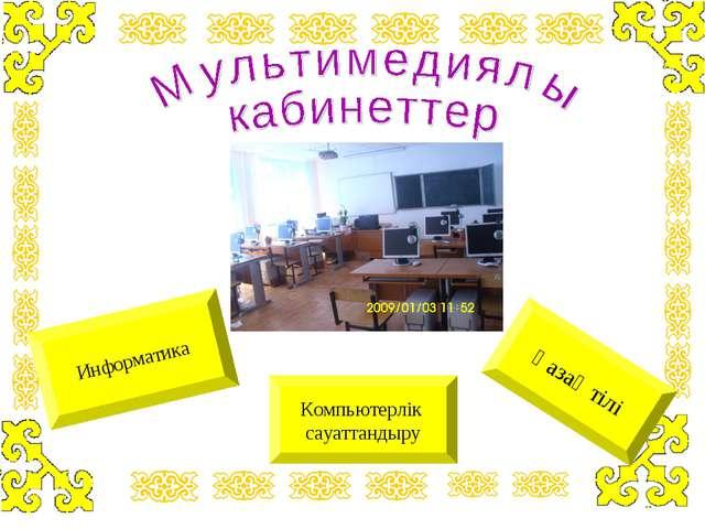 Информатика Қазақ тілі Компьютерлік сауаттандыру