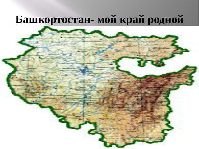 Башкортостан- мой край родной