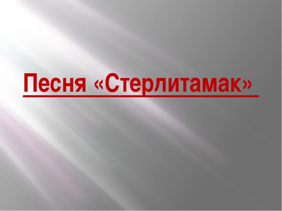 Песня «Стерлитамак»