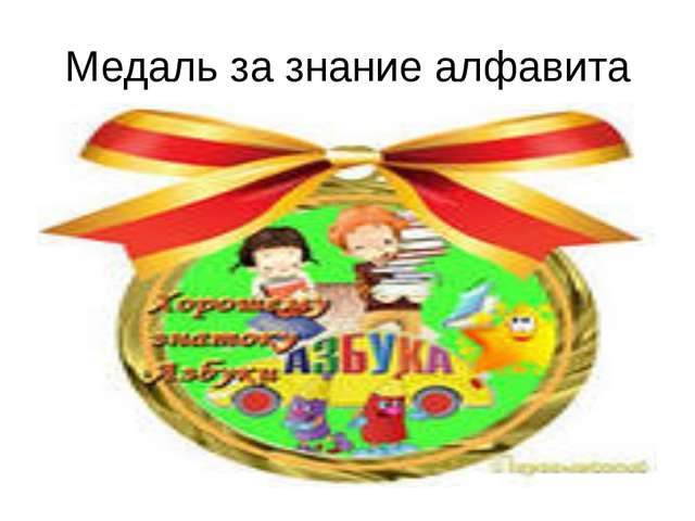 Медаль за знание алфавита