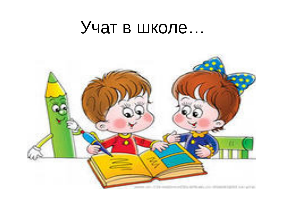 Учат в школе…