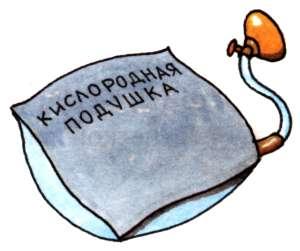 Описание: Кислородная подушка