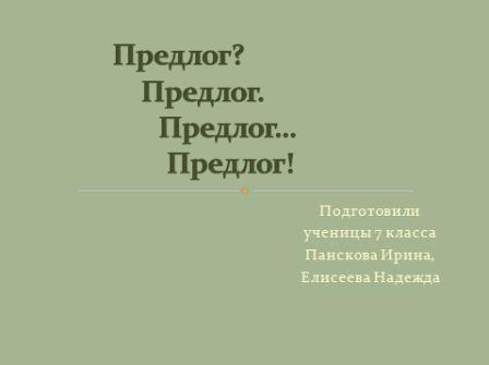 Урок по русскому языку в классе по теме Обобщение и  1