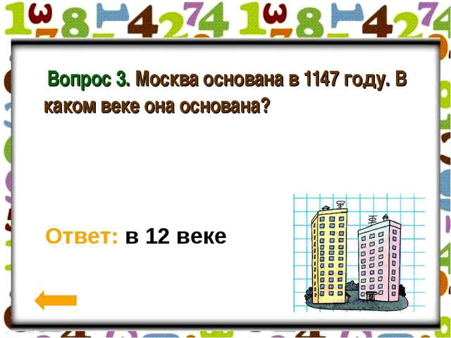 Вопрос 3. Москва основана в 1147 году. В каком веке она основана? Ответ: в 1...
