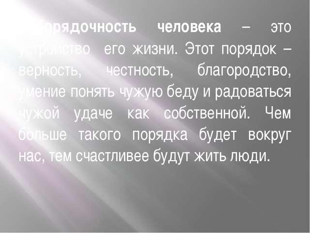 Порядочность человека – это устройство его жизни. Этот порядок – верность, ч...