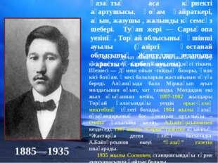 Міржақып Дулатұлы — қазақтың аса көрнекті ағартушысы, қоғам қайраткері, ақын