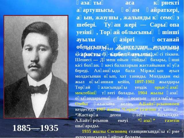 Міржақып Дулатұлы — қазақтың аса көрнекті ағартушысы, қоғам қайраткері, ақын...