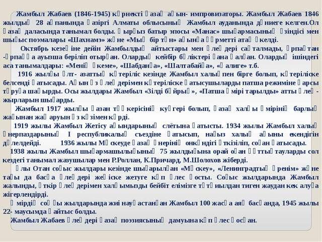 Жамбыл Жабаев (1846-1945) көрнекті қазақ ақын- импровизаторы. Жамбыл Жабаев...