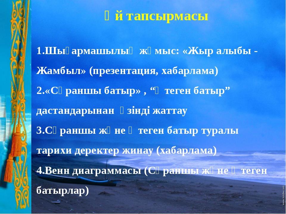 Үй тапсырмасы 1.Шығармашылық жұмыс: «Жыр алыбы - Жамбыл» (презентация, хабарл...