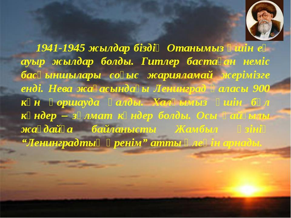 1941-1945 жылдар біздің Отанымыз үшін ең ауыр жылдар болды. Гитлер бастаған...