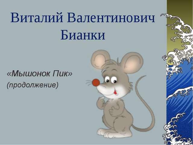 Виталий Валентинович Бианки «Мышонок Пик» (продолжение)