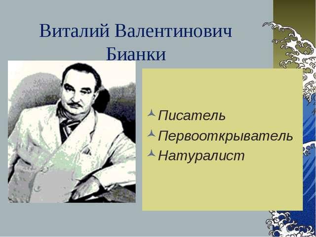 Виталий Валентинович Бианки Писатель Первооткрыватель Натуралист