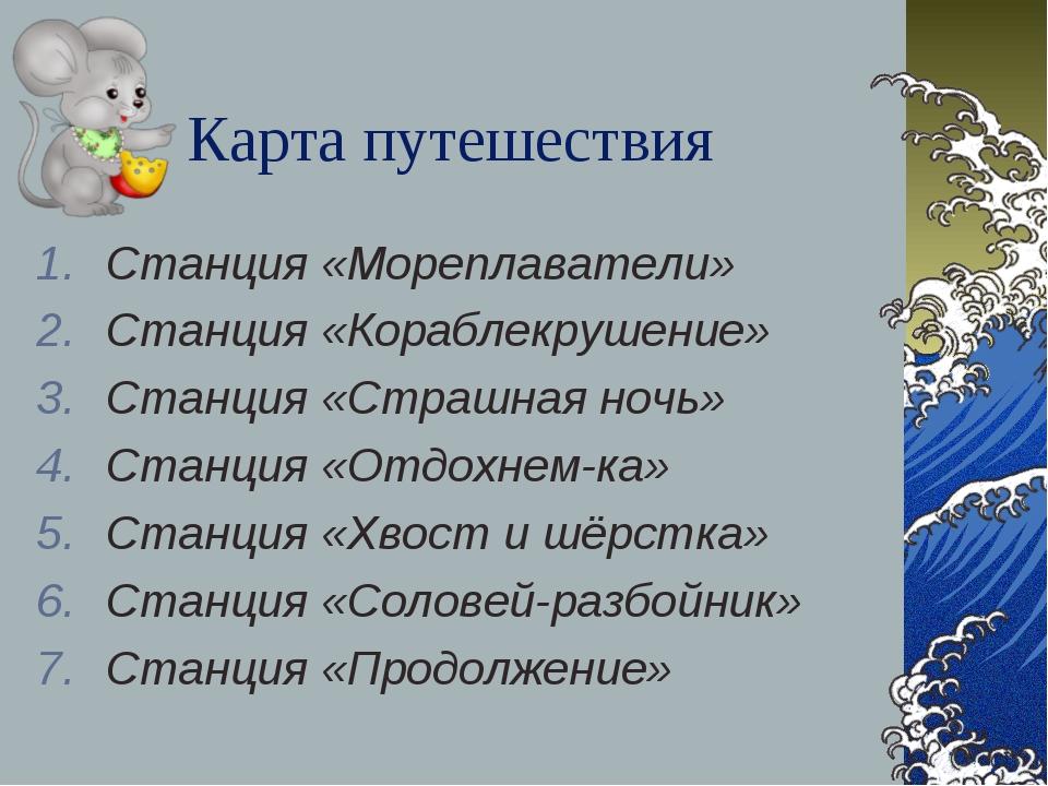 Карта путешествия Станция «Мореплаватели» Станция «Кораблекрушение» Станция «...