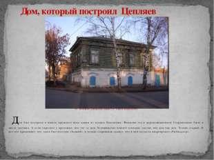 ул. Большая Заводская (ныне ул. Карла Маркса,86) ...Дом был построен в начал