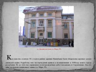 ул. Дворянская (ныне ул. Мира, 55) как известно, в начале 30-х годов в районе