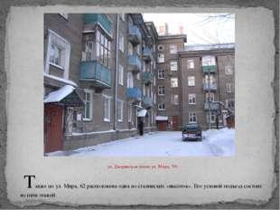 ул. Дворянская (ныне ул. Мира, 59) Также по ул. Мира, 62 расположена одна из