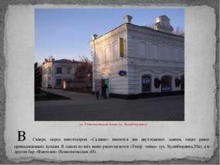 ул. Утямышевская (ныне ул. Худайбердина) В Сквере, перед кинотеатром «Салават