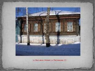 ул. Выездная, 14(ныне ул. Нагуманова, 12)