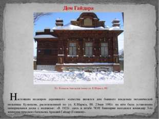 Ул. Большая Заводская (ныне ул. К.Маркса, 88) Настоящим шедевром деревянного