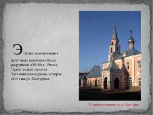 Эти два замечательных культовых памятника были разрушены в30-40г.г. 19века. Ч