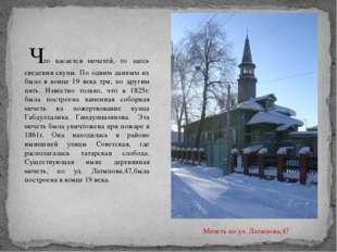 Что касается мечетей, то здесь сведения скупы. По одним данным их было в конц