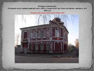 Военная комендатура. В верхней части здания написана дата «1893»,Скорее всего