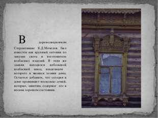 В дореволюционном Стерлитамаке К.Д.Мочелов был известен как крупный оптовик п