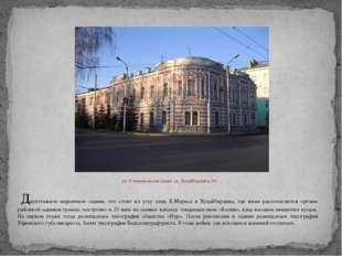 ул. Утямышевская (ныне ул. Худайбердина,16) Двухэтажное кирпичное здание, что