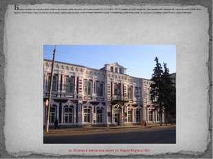 Большую историческую и архитектурную ценность представляет здание городского