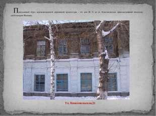 Причудливый образ дореволюционной деревянной архитектуры - это дом № 21 по ул