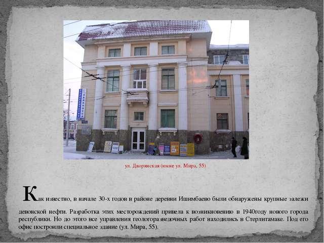 ул. Дворянская (ныне ул. Мира, 55) как известно, в начале 30-х годов в районе...