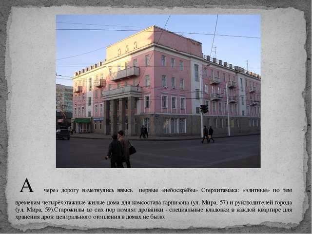ул. Дворянская (ныне ул. Мира, 57) А через дорогу взметнулись ввысь первые «н...