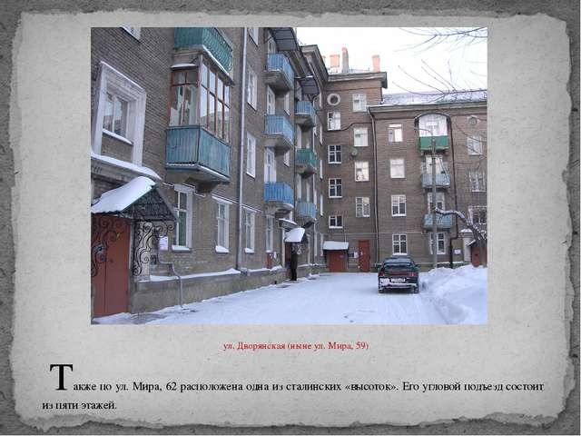ул. Дворянская (ныне ул. Мира, 59) Также по ул. Мира, 62 расположена одна из...
