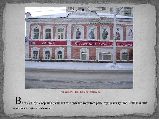 ул. Дворянская (ныне ул. Мира, 62) Вдоль ул. Худайбердина расположены бывшие...