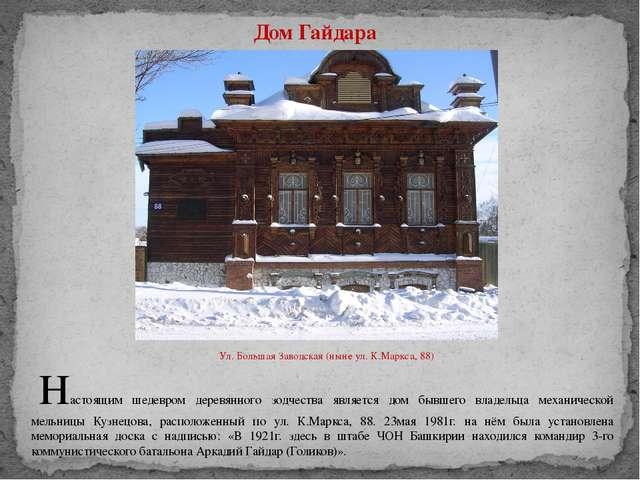 Ул. Большая Заводская (ныне ул. К.Маркса, 88) Настоящим шедевром деревянного...