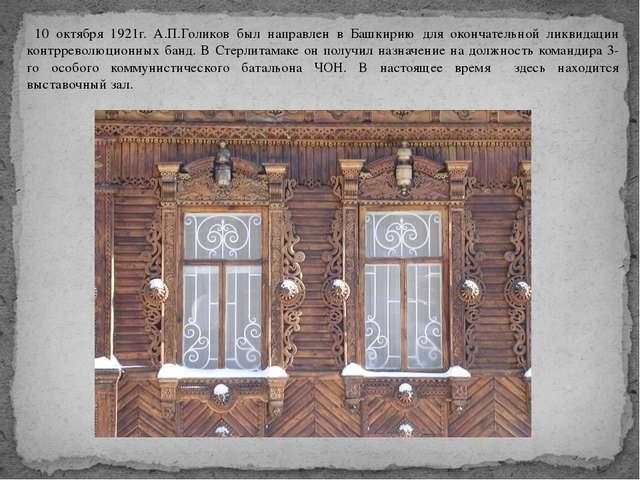 10 октября 1921г. А.П.Голиков был направлен в Башкирию для окончательной ликв...